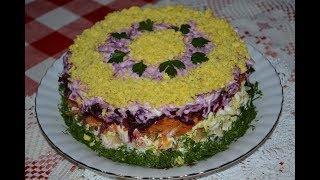 Нежнейший салат селедка под шубой без лука с яблоком