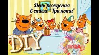 День рождение в стиле «Три кота»