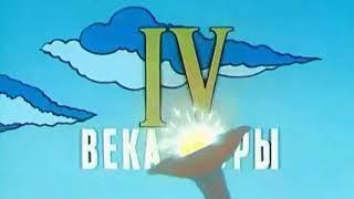 1979 год - Большая эстафета (И.Аксенчук)