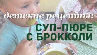 Рецепт детского супа пюре с брокколи / Диетический вегетарианский рецепт / Совместное видео