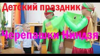 Детские Аниматоры Черепашки Ниндзя/День рождения ребенка 6 лет