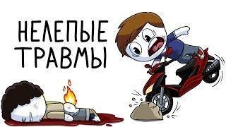 Мои глупые детские травмы  (Анимация)