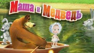 Маша и медведь  игры для детей #1