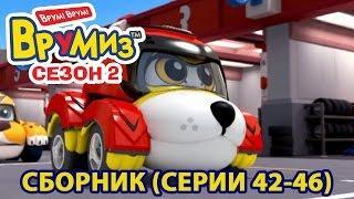 Мультфильмы для детей - Врумиз 2 - Все серии (42-46)