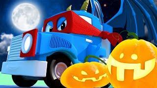 ПУГАЮЩИЙ грузовик на Хэллоуин - Трансформер Карл в Автомобильный Город