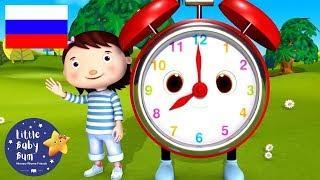 детские песенки | Который час? | мультфильмы для детей | Литл Бэйби Бум
