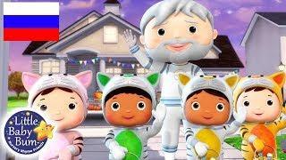 детские песенки | Хэллоуин | мультфильмы для детей | Литл Бэйби Бам