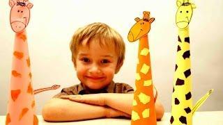 Поделки из бумаги. Жирафы из бумаги. Простые поделки своими руками для детей.