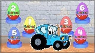 Мультики для детей УЧИМ ЦВЕТА и цифры с синим трактором Цветные Яйца с Сюрпризом Обучающие мультики