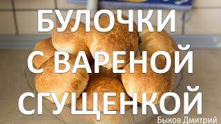 Булочки с вареной сгущенкой. Рецепт приготовления.