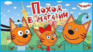 Три Кота Магазин #3 Игра для детей ! Поход в магазин с котиками! Миу-миу-миу!