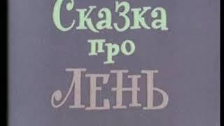 Сказка про лень. Советские мультфильмы для детей. Подписывайтесь на мой канал!