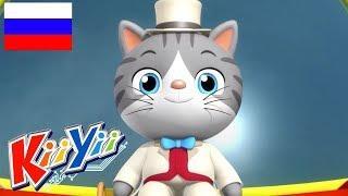детские песни | Мистер кот + Еще! | KiiYii | мультфильмы для детей