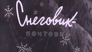 Снеговик ⛇ почтовик (мультфильм)