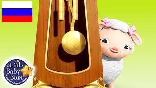 детские песенки | Про овечку | мультфильмы для детей | Литл Бэйби Бам