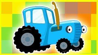 Синий трактор едет - Мультик для мальчиков - Детские песенки - Сборник - Мультик с машинками