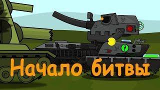 Начало битвы Мультики про танки