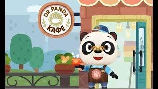 Доктор Панда и его Кафе - Развивающий мультик игра для детей Dr. Panda Cafe. 3 часть.