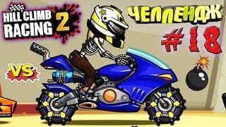 ВЫЗОВЫ #18 - Челлендж Машинки Хилл Климб Рейсинг 2 секреты игры Видео для детей