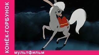 Конек Горбунок. Советские мультфильмы. Русские мультики. Мультфильмы для детей. StarMedia