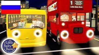 детские песенки | Колеса у автобуса - Часть 7 | мультфильмы для детей | Литл Бэйби Бум