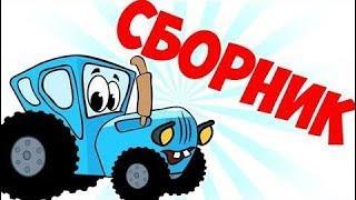 Сборник обучающие мультики для детей УЧИМ ЦВЕТА и цифры с синим трактором Цветные Яйца с Сюрпризом