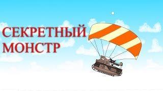 Секретный Монстр Мультики про танки
