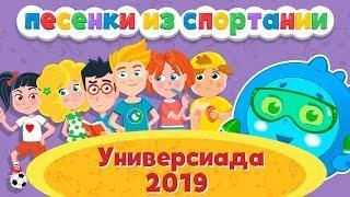 Детские песенки сборник - Спортания - Универсиада 2019. Песенки для детей