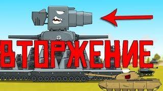 Вторжение Мультики про танки