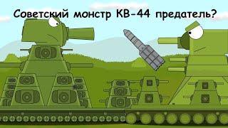 Советский монстр КВ-44 предатель?  Мультики про танки