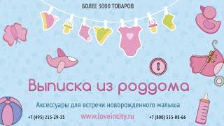 Loveincity.ru - магазин аксессуаров для выписки из роддома новорожденного малыша