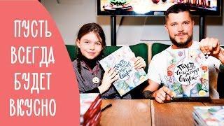 Самые вкусные и полезные блюда для детей   Лучшие рецепты от Валерия Созановского   Family is...