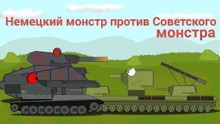 Немецкий монстр против Советского монстра Мультики про танки