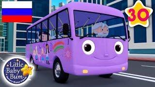 детские песенки | Колёса у автобуса ч 9 | мультфильмы для детей | Литл Бэйби Бум