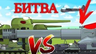 СОВЕТСКИЙ МОНСТР VS ГИГАНТ P1500 Мультики про танки