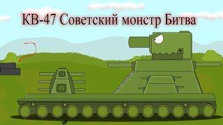 КВ-47 Советский монстр Битва Мультики про танки