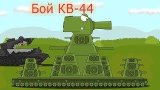 Бой КВ-44 Мультики про танки