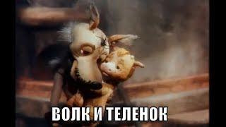 Советские мультики для детей Волк и теленок