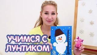 Учимся с Лунтиком - Снеговик из бумаги  Новогодние поделки для детей