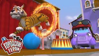 Городские герои | КАРА И МИНИ-ЦИРК | мультфильмы для детей | Видео для детей