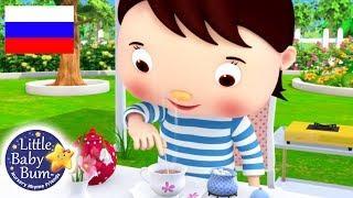 детские песенки | Полли ставит чайник греться | мультфильмы для детей | Литл Бэйби Бум
