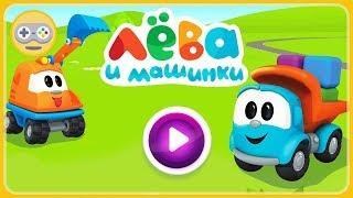 Грузовичок Лева и его друзья * мультик игра про машинки для малышей