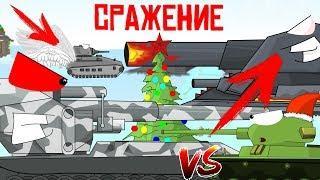 Новогодняя Битва Мультики про танки