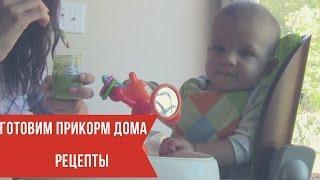 Прикорм ребенка в 6 месяцев + рецепты и реакция малыша / Как приготовить прикорм дома