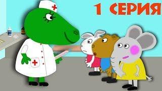 Прививка. Свинка Пуня и ее класс.Мультики для детей.2019