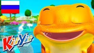 детские песни | Ква-ква,лягушка пела + Еще! | KiiYii | мультфильмы для детей
