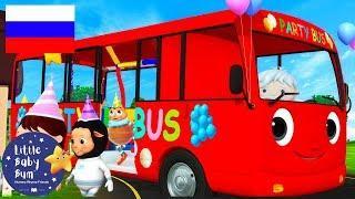 детские песенки | Праздничный автобус | мультфильмы для детей | Литл Бэйби Бум