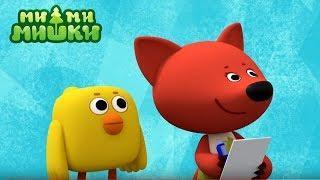 Ми-ми-мишки - Карнавал -  Серия 112 - мультики для детей