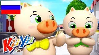 детские песни |  Эта маленькая поросенок + Еще! | KiiYii | мультфильмы для детей