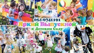 Выпускной в Детском Саду Детские Праздники в Израиле «Bimbi Land»
